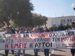 Σωματεία εργαζομένων στη Νάξο καλούν σε συγκέντρωση