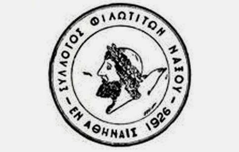 Οι εκδηλώσεις του Συλλόγου Φιλωτιτών Νάξου